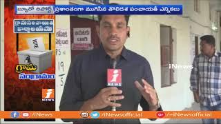 First Phase Of Gram Panchayat Election Polling Ends In Telangana | iNews - INEWS