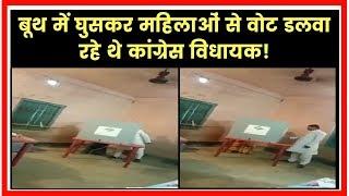 Lok Sabha Election 2019,Viral Video, बूथ में महिलाओं से वोट डलवा रहे थे कांग्रेस विधायक, Fact Check - ITVNEWSINDIA
