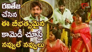 Ravi Teja Hit Comedy Scenes Back To Back | Telugu Comedy Videos | TeluguOne - TELUGUONE