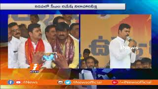 TDP MP CM Ramesh Hunger Strike For Kadapa Steel Plant | iNews - INEWS