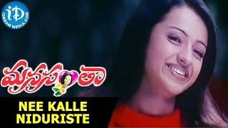 Manasantha Movie Songs - Nee Kalle Niduriste Video Song || Sriram, Trisha || Ilayaraja - IDREAMMOVIES