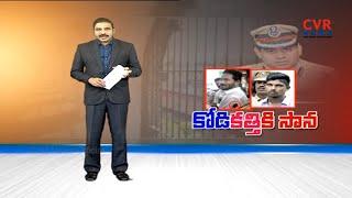 కోడి కత్తికి సాన : NIA To investigate Attack on YS Jagan case | CVR News - CVRNEWSOFFICIAL