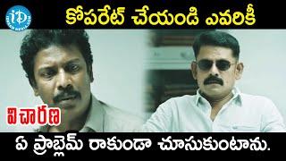 Police Decide To Encounter Dinesh & his Friends | Vicharana Movie Scenes | Samuthirakani - IDREAMMOVIES