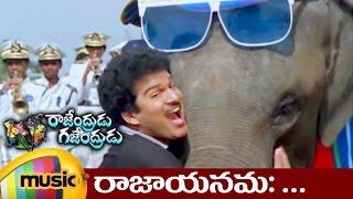 Rajendrudu Gajendrudu Telugu Movie | Rajaya Namaha Full Video Song | Rajendra Prasad | Soundarya - MANGOMUSIC