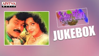 SnehamKosam Telugu Movie Full Songs Jukebox | Chiranjeevi, Meena, VijayaKumar - ADITYAMUSIC
