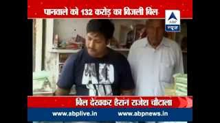 Paan seller in Haryana gets Rs 132 cr electricity bill - ABPNEWSTV