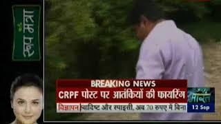 CRPF force attacked by militants at Jammu-Srinagar highway | जम्मू-श्रीनगर हाईवे पर आतंकी हमला - ITVNEWSINDIA