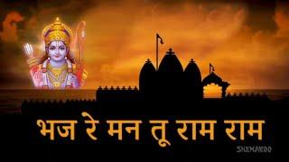 भज रे मन तू राम राम | श्री राम भजन | राम नवमी स्पेशल भजन - BHAKTISONGS