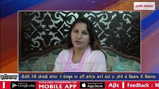 video : बीजेपी नेत्री सोनाली फोगाट ने फेसबुक पर डर्टी कमेंट्स करने वाले 21 लोगों के खिलाफ दी शिकायत