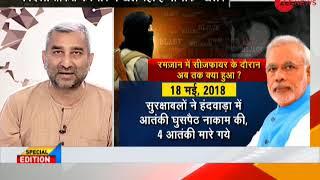 Taal Thok Ke: Will stone pelters in Jammu and Kashmir listen to PM Narendra Modi's appeal? - ZEENEWS