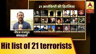 Indian Security Forces Release Hit List Of 21 Top Terrorists In Valley | ABP News - ABPNEWSTV