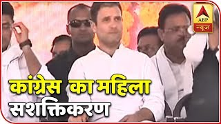 Kaun Banega Mukhyamantri: I want more female candidates in Rajasthan, says Rahul Gandhi - ABPNEWSTV