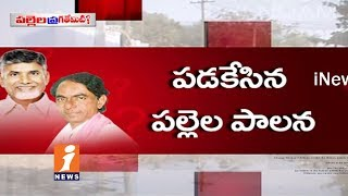 Development Stops in Villages After Governments Not Agree For Sarpanch Elections | Idinijam | iNews - INEWS