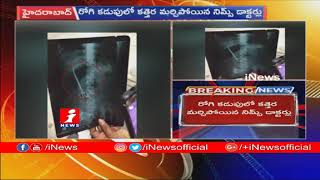 NIMS Hospital  Patient Currently Taken For Surgery To Remove The Scissors  Dr K Manohar | iNews - INEWS