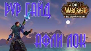 PvP Гайд по афли локу в 6.2 - World of Warcraft