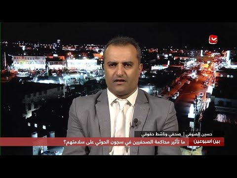 ما تأثير محاكمة الصحفيين في سجون الحوثي على سلامتهم ؟ | بين اسبوعين