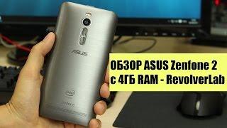 Обзор Asus Zenfone 2 ZE551ML с 4ГБ RAM