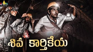 Siva Karthikeya Trailer | Latest Telugu Trailers | Kathir, Vamsi Krishna, Kushi | Sri Balaji Video - SRIBALAJIMOVIES