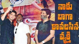 Mahesh Babu and Trivikram Srinivas launch Vaisakham audio    B Jaya    BA Raju   - IGTELUGU