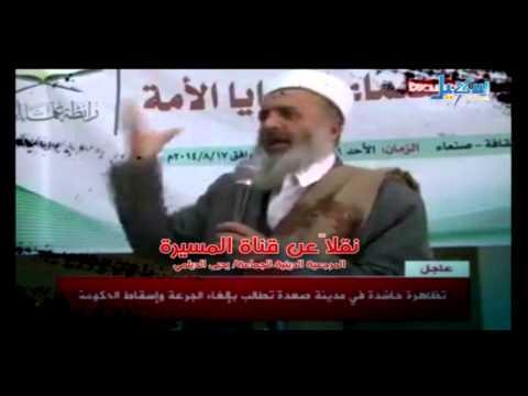 فيديو: المرجعية الدينية لجماعة الحوثي يقول أن: أهل الحيمة وبني مطر بمحافظة صنعاء أمة ملحدة