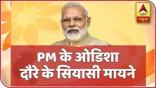 Will PM Modi contest polls from Odisha's Puri? - ABPNEWSTV