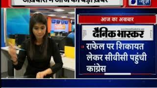 Top News - 11 killed as rains pound north India, Congress ties Rafale deal fate to CVC probe outcome - ITVNEWSINDIA