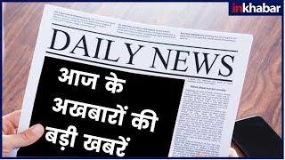Big news of today's newspapers | आज के अखबारों की बड़ी खबरें - ITVNEWSINDIA
