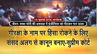 Mob lynchers shall be hanged till death : Supreme Court - ZEENEWS
