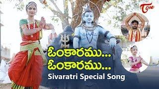 Omkaramu Omkaramu | Sivaratri Special Video Song | By Shekhar | TeluguOne - TELUGUONE