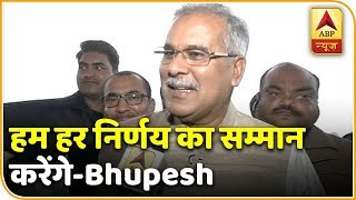 Chhattisgarh: We Will Respect Every Decision, Says Bhupesh Baghel | ABP News - ABPNEWSTV