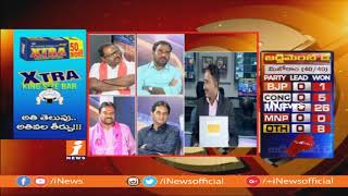 Debate On 5 State ELection Results & TRS Grand Victory In Telangana | Part-3 | iNews - INEWS