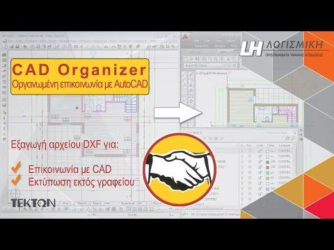 Fespa & Tekton - Τί κερδίζω με το CAD Organizer;