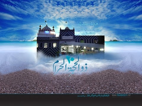 3d Animation Video Of Madani Channel - Mazar Mubarak of Abdullah Shah Ghazi