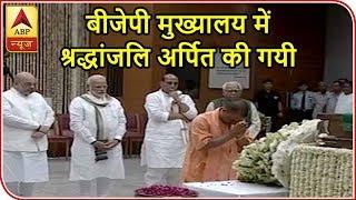 Atal Bihari Vajpayee: Leaders, People Pay Tribute At BJP Office | ABP News - ABPNEWSTV