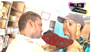 Nenu Naa Daridram  ||Latest Telugu short film 2018||Directed by Haji - YOUTUBE
