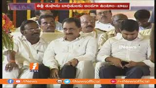 CM Chandrababu Naidu Speech At Distribute Ex-Gratia To Titli Cyclone Victims in Palasa | iNews - INEWS