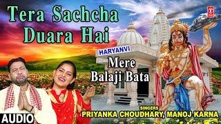 Tera Sachcha Duara Hai, Mehandipur Balaji Bhajan, MANOJ KARNA, PRIYANKA CHOUDHARY,, Mere Balaji Bata - TSERIESBHAKTI