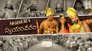 Modern Swayamwaram | VIVA - YOUTUBE