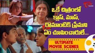 ఒకే చిత్రంలో క్లాస్, మాస్, రొమాంటిక్ ప్రేమని ఏం చూపించారులే.. | Ultimate Movie Scenes | TeluguOne - TELUGUONE