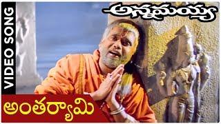 Annamayya Video Songs | Antharyami | Nagarjuna| Ramya Krishnan | Kasturi - RAJSHRITELUGU