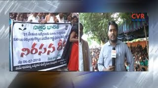 Saakshar Bharat Employees Protest Against Govt at Vijayawada | CVR News - CVRNEWSOFFICIAL