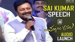 Sai Kumar Superb Speech @ Chuttalabbayi Movie Audio Launch   TFPC - TFPC
