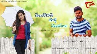 Telavarithe Malli Modalu | Latest Telugu Short Film 2019 | by Srikanth Shanu Gadipelli | TeluguOneTV - YOUTUBE