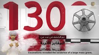 سلسلة آثار عمان جذورنا الأولى-الأثر السابع عشر موقع دبا بمحافظة مسندم