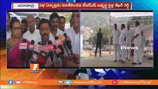 TRS Leaders Grand Arrangements For Praja Ashirvada Sabha In Bhuvanagiri   iNews - INEWS