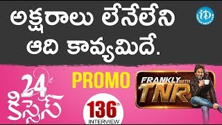 Next In Frankly With TNR #136 - Exclusive Interview - Promo || Talking Movies With iDream - IDREAMMOVIES