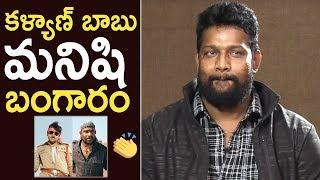 Kalakeya Prabhakar About Greatness Of Pawan Kalyan | Pawan Kalyan Is Like Gold | TFPC - TFPC