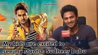 My kids are excited to see my stunts : Sudheer Babu - IGTELUGU
