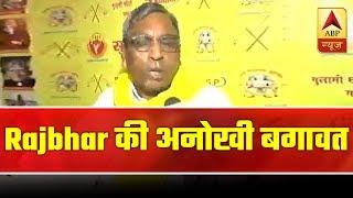 Om Prakash Rajbhar on SBSP breaking away from BJP - ABPNEWSTV