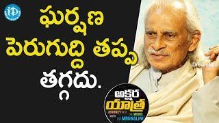రాను రాను ఘర్షణ పెరుగుద్ది తప్ప తగ్గదు - Telugu Poet K Siva Reddy | Akshara Yathra With Dr.Mrunalini - IDREAMMOVIES